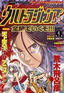 Ultra Jump 2004-04 cover