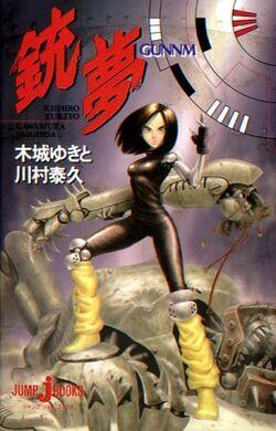 Gunnm novel cover
