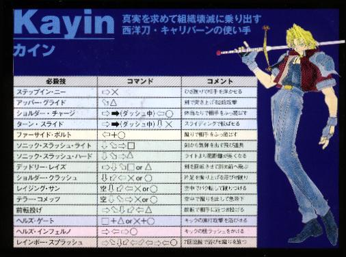 File:Kayin2.jpg