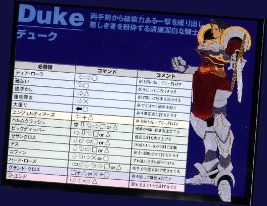 File:Duke2.jpg