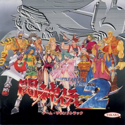 File:Battle arena toshinden 2 jap.jpg