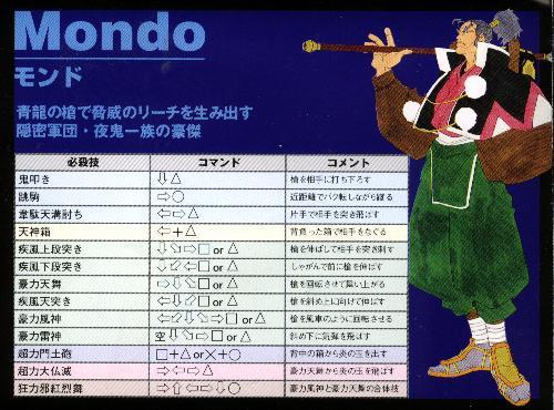 File:Mondo2.jpg