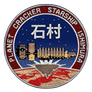 Starship Ishimura Patch