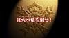 Beast Saga - 12 (2) - Japanese