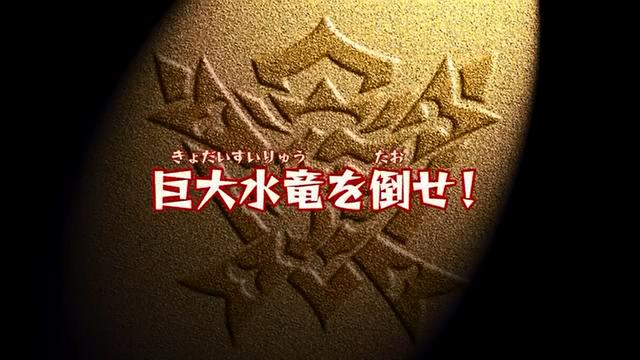 File:Beast Saga - 12 (2) - Japanese.png