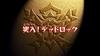 Beast Saga - 14 (1) - Japanese