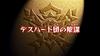 Beast Saga - 07 (1) - Japanese
