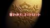 Beast Saga - 10 (1) - Japanese