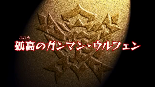 File:Beast Saga - 06 (2) - Japanese.png
