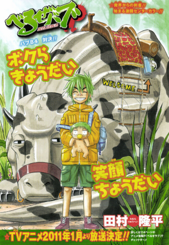 File:Chapter 84.png
