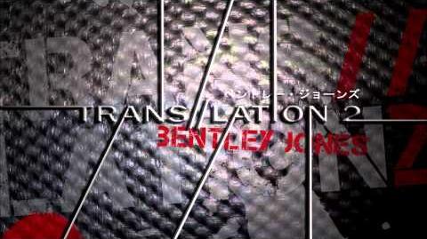 TRANS LATION 2 (Introduction) - Bentley Jones