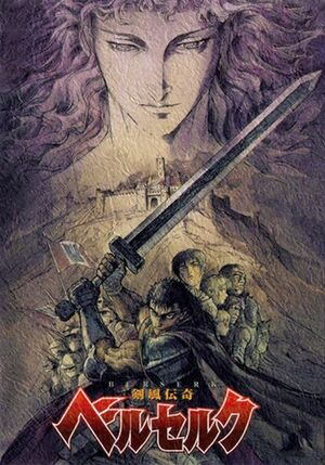 Berserk Anime Box Art