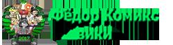 Фёдор Комикс Вики