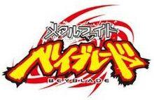 Metal Fight Beyblade logo.jpg