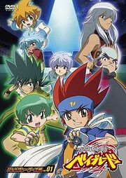 Metal Fight Beyblade DVD2