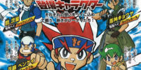 Metal Fight Beyblade Big Bang Bladers: Chapter 019
