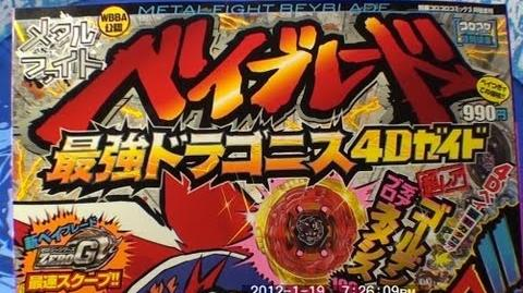 Metal Fight Beyblade Strongest Dragonis 4D Guide
