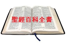 File:Chinese Biblicalapedia.jpg