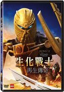 Bionicle the movie 4 Chinese version