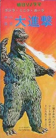 File:Godzilla in the comics.jpg