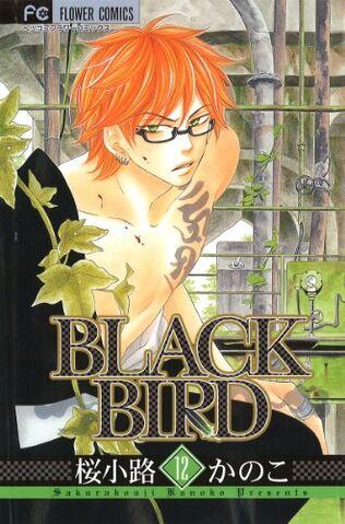 File:Blackbird-12-shogakukan.jpg