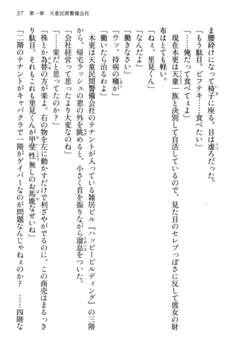File:Tendo Civil Security Corporation, Page 57.png