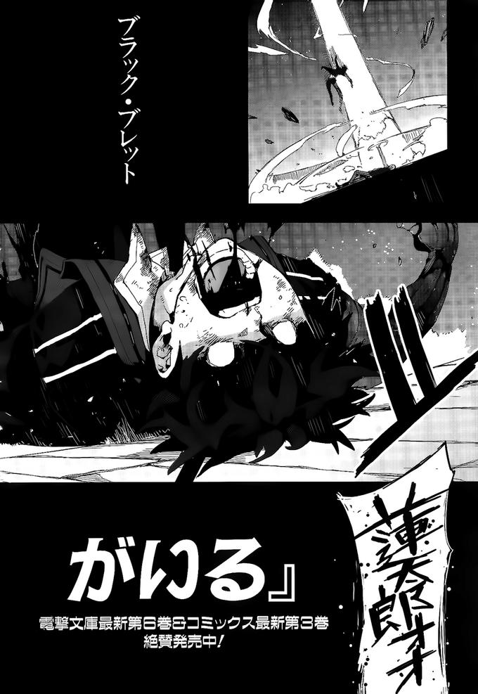 Black Bullet Ch 16 - Pg2