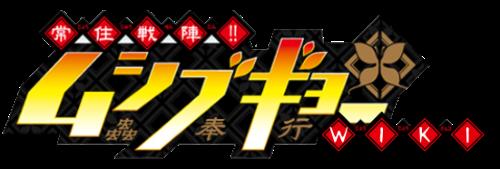 File:Joujuu Senjin!! Mushibugyo Wiki.png