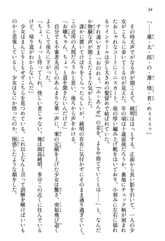File:Tendo Civil Security Corporation, Page 34.png