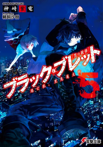 File:LN5Cover.png