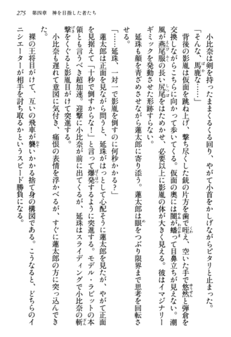 File:Those Who Aimed to be Gods, Page 275.png