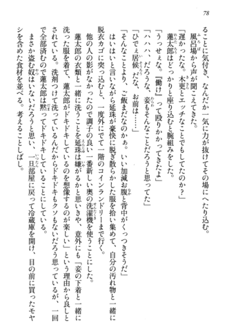 File:Tendo Civil Security Corporation, Page 78.png