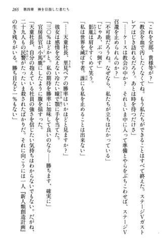 File:Those Who Aimed to be Gods, Page 265.png
