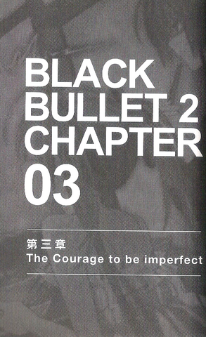 File:The Courage to be Imperfect, Cover.png