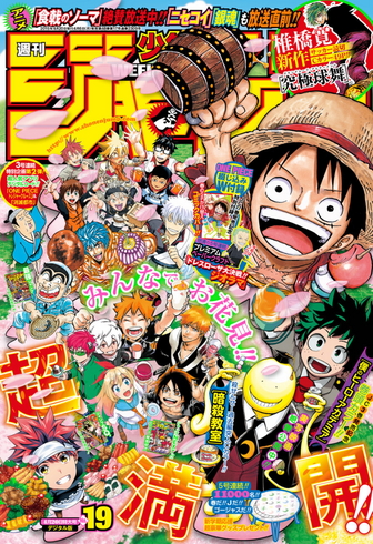 File:Issue 19 2015.png