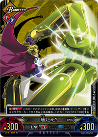 File:Unlimited Vs (Relius Clover 4).png