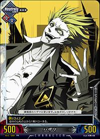 File:Unlimited Vs (Hazama 16).png