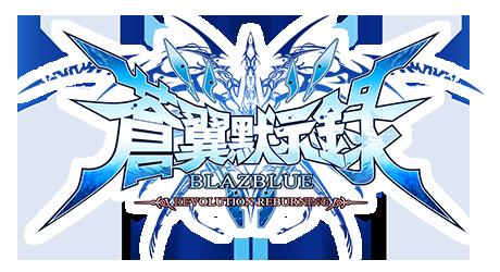 File:BlazBlue Revolution Reburning (Logo).png