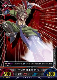 File:Unlimited Vs (Bang Shishigami 7).png