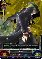 Unlimited Vs (Hazama 6)