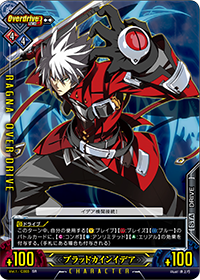 File:Unlimited Vs (Ragna the Bloodedge 3).png