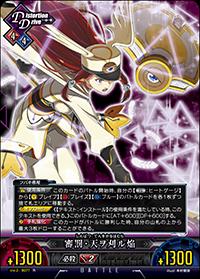 File:Unlimited Vs (Tsubaki Yayoi 13).png