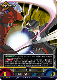 File:Unlimited Vs (Hazama 8).png