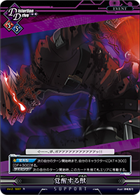 File:Unlimited Vs (Ragna the Bloodedge 14).png