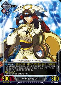 File:Unlimited Vs (Tsubaki Yayoi 1).png
