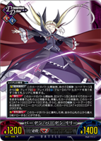 Unlimited Vs (Rachel Alucard 12)