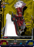 Unlimited Vs (Ragna the Bloodedge 5)