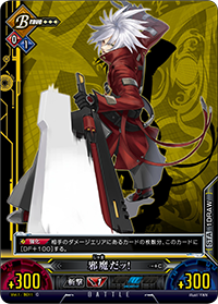 File:Unlimited Vs (Ragna the Bloodedge 5).png