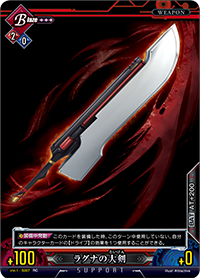 File:Unlimited Vs (Blood Scythe).png