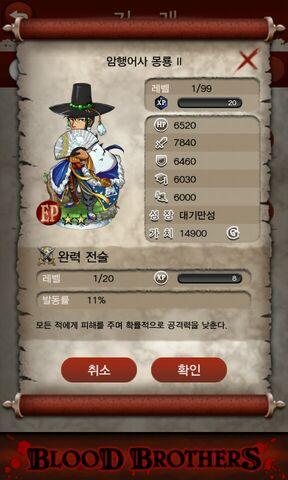 File:Secret Royal Inspector, Mong Nyong.jpg